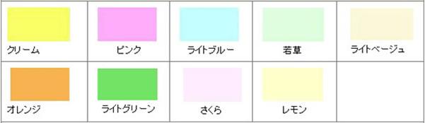 理想用紙色見本(理想科学工業の色上質紙)