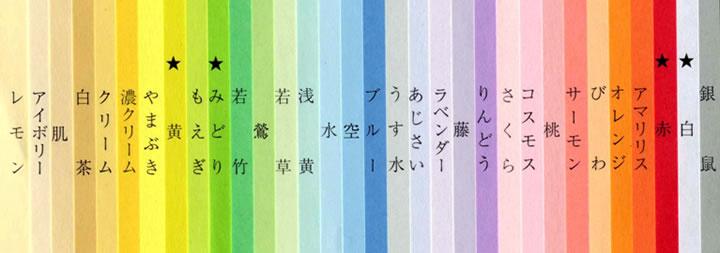 色上質紙色見本(紀州製紙)